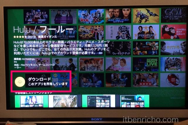 Amazon「Fire TV Stick」Huluアプリのダウンロード