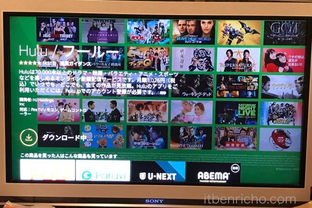 Amazon「Fire TV Stick」Huluアプリ・ダウンロード中
