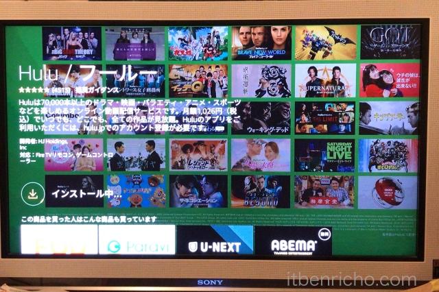 Amazon「Fire TV Stick」Huluアプリ・インストール中