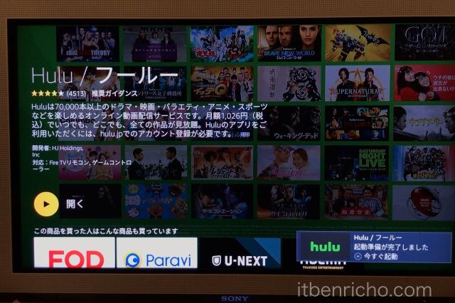 Amazon「Fire TV Stick」Huluアプリ「開く」アイコン