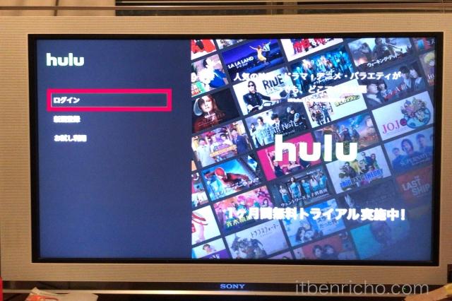 Amazon「Fire TV Stick」Huluアプリ・ログイン画面