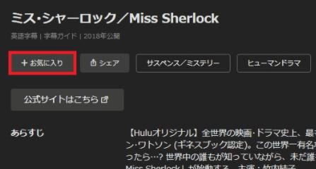 Hulu「お気に入り」に追加するボタン