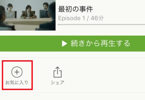 Hulu「お気に入り」に追加するボタン(スマホの場合)