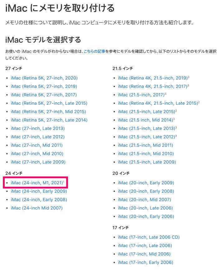 iMac公式(iMacにメモリを取り付ける)