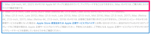 iMac公式(iMac2021がメモリ増設ができない理由)