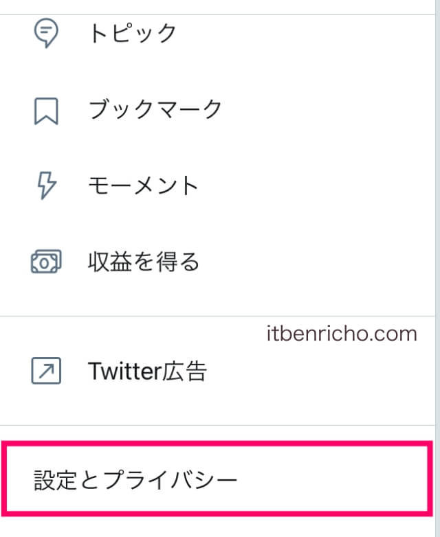 Twitterのタイムラインが突然移動してしまう問題の解決法:「設定とプライバシー」ボタン