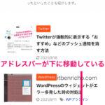 iPhone(iOS15)のブラウザ「Safari」のアドレスバーが下に移動している