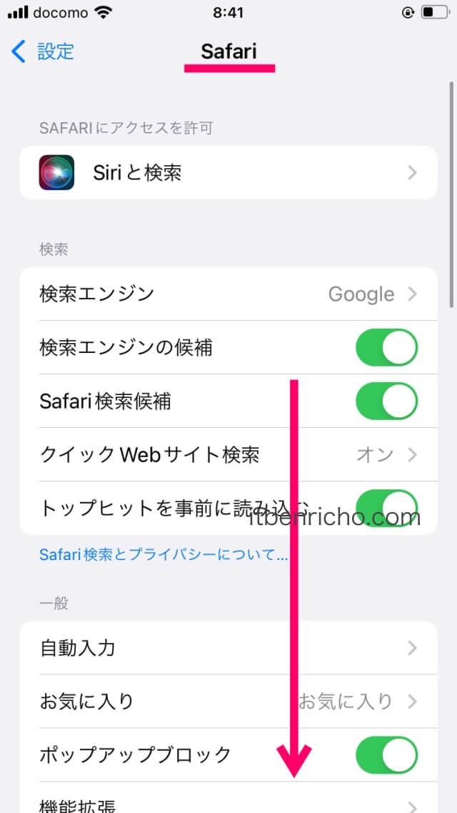 iPhone(iOS15)、Safariの設定一覧