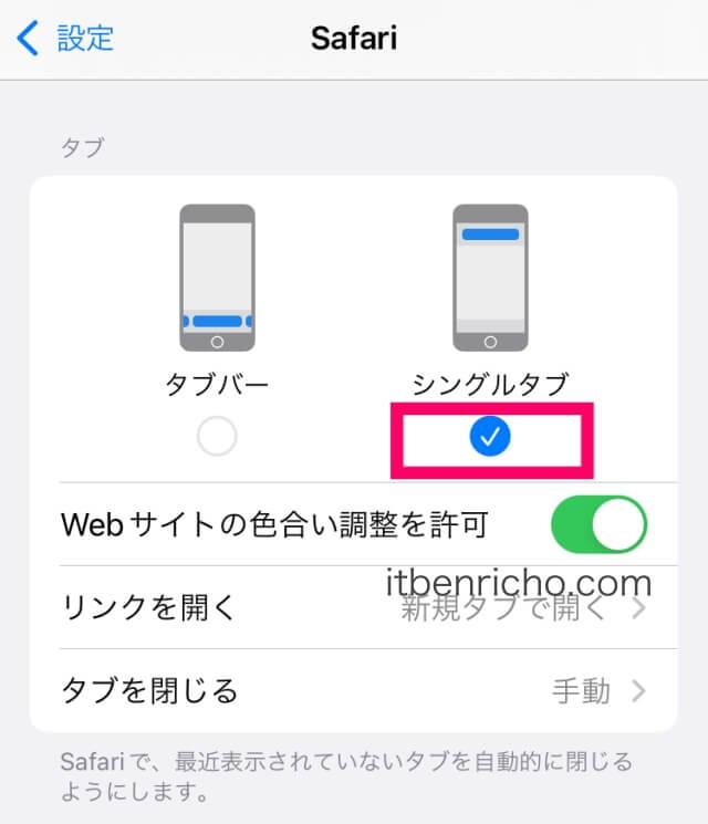 iPhone(iOS15)Safariのアドレスバーを上にする「シングルタブ」設定