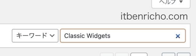 WordPress「プラグイン」の新規追加を押すと右上にある検索窓