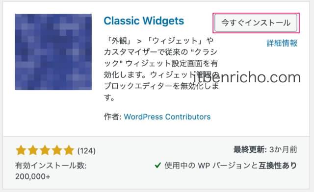 WordPressプラグイン「Classic Widgets」