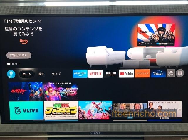 Amazon「Fire TV Stick」ホーム画面