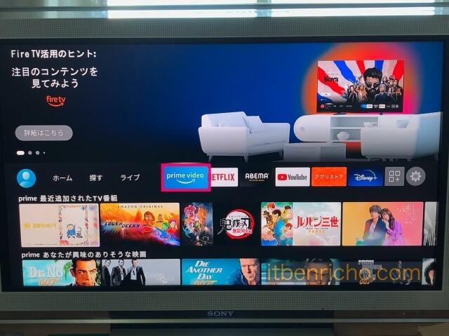 Amazon「Fire TV Stick」で「prime video」を見る