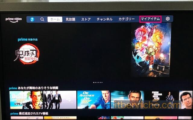 Amazon「Fire TV Stick」の「マイアイテム(ウォッチリスト)」