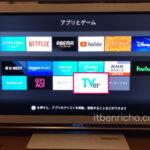 Fire TV Stick「アプリとゲーム」一覧からTVer(ティーバー)を選択