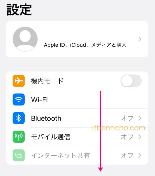 iPhone/iPad「設定」