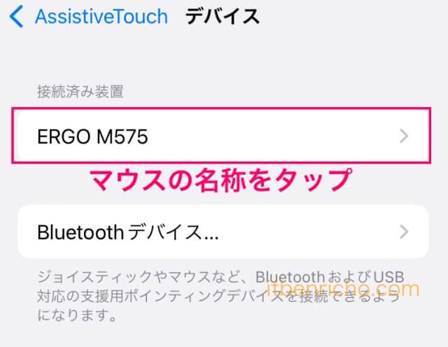 iPhone/iPad「AssistiveTouch」の「デバイス」。使用するBluetoothマウス