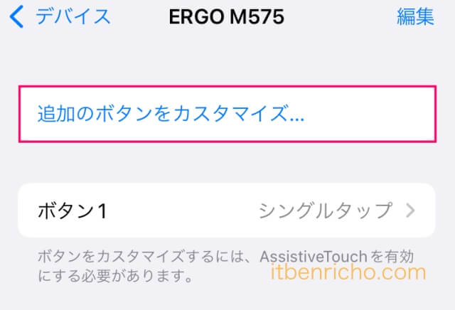 iPhone/iPad「デバイス」Bluetoothマウスの設定。ホームボタンの追加