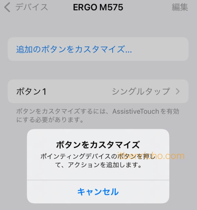 iPhone/iPad「デバイス」Bluetoothマウスにホームボタンを設定「ボタンをカスタマイズ」
